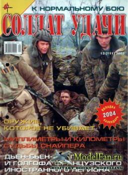 Солдат удачи №12(111) декабрь 2003