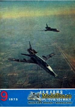 Авиация и космонавтика 9.1975 (Сентябрь)