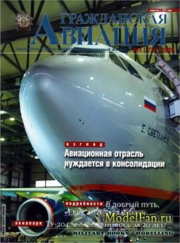 Гражданская авиация №1 (776) 2009