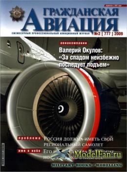 Гражданская авиация №2 (777) 2009