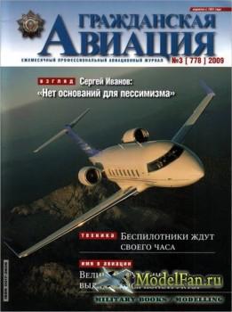Гражданская авиация №3 (778) 2009