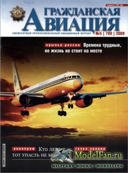 Гражданская авиация №5 (780) 2009