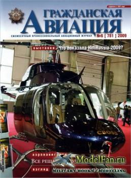 Гражданская авиация №6 (781) 2009