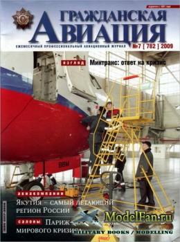 Гражданская авиация №7 (782) 2009
