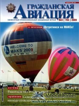 Гражданская авиация №8 (783) 2009