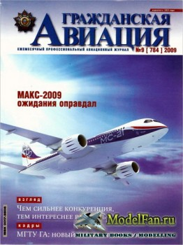 Гражданская авиация №9 (784) 2009