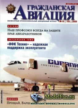 Гражданская авиация №10 (785) 2009