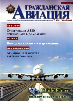 Гражданская авиация №11 (786) 2009