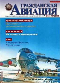 Гражданская авиация №12 (787) 2009