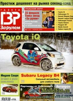 Газета «За рулём» - Регион (Уральский округ) №3 (202) Февраль 2010