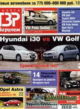 Газета «За рулём» - Регион (Уральский округ) №12 (211) Июль 2010