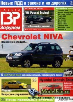 Газета «За рулём» - Регион (Уральский округ) №13 (212) Июль 2010