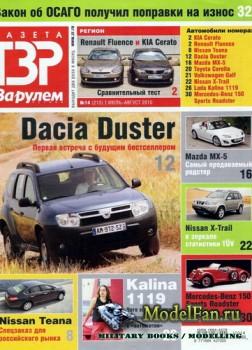 Газета «За рулём» - Регион (Уральский округ) №14 (213) Июль-Август 2010