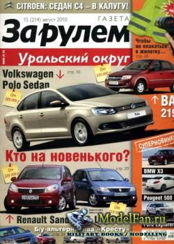 Газета «За рулём» - Регион (Уральский округ) №15 (214) Август 2010