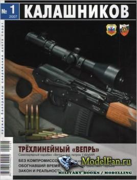 Калашников 1/2007