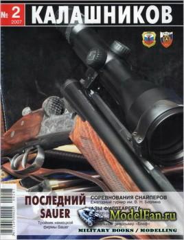 Калашников 2/2007