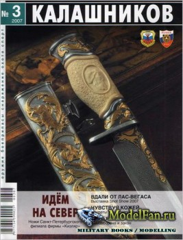 Калашников 3/2007