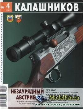 Калашников 4/2007