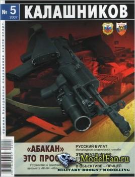 Калашников 5/2007