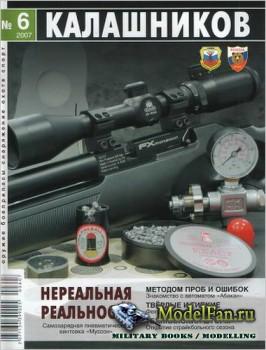 Калашников 6/2007