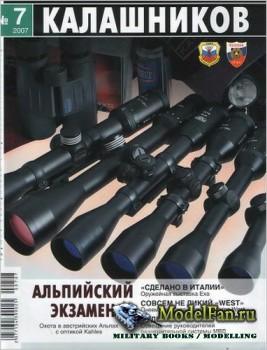 Калашников 7/2007