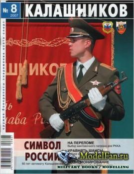 Калашников 8/2007