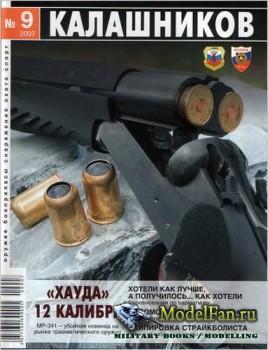 Калашников 9/2007