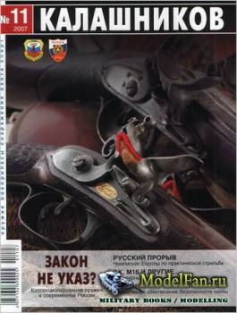 Калашников 11/2007