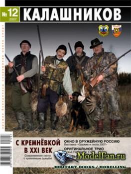 Калашников 12/2007