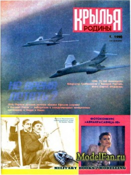 Крылья Родины №1(472) 1990
