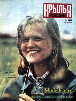 Крылья Родины №3(474) 1990