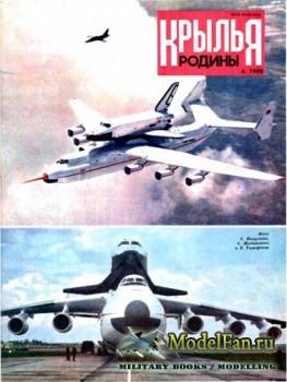 Крылья Родины №4(475) 1990
