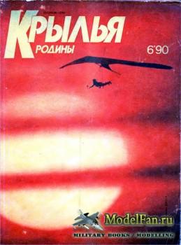 Крылья Родины №6(477) 1990
