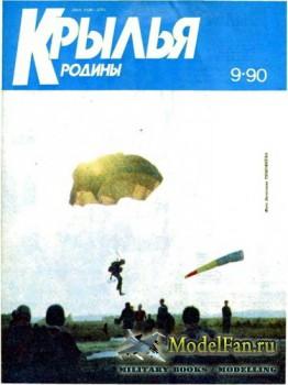 Крылья Родины №9(480) 1990