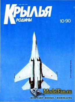 Крылья Родины №10(481) 1990
