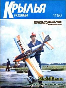 Крылья Родины №11(482) 1990