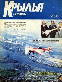 Крылья Родины №12(699) 1990