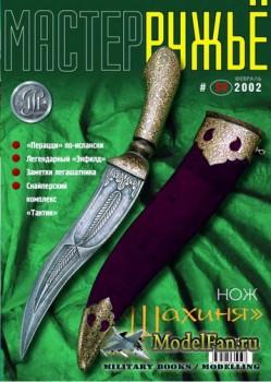 Мастер Ружьё №59 (Февраль) 2002