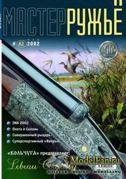 Мастер Ружьё №62 (Май) 2002