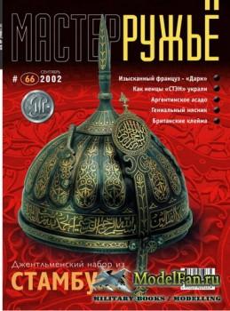 Мастер Ружьё №66 (Сентябрь) 2002