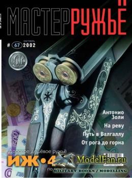 Мастер Ружьё №67 (Октябрь) 2002