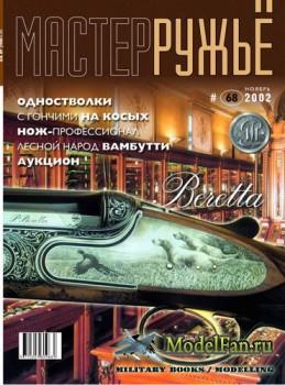 Мастер Ружьё №68 (Ноябрь) 2002