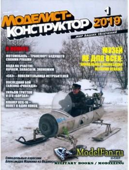 Моделист-конструктор №1 (январь) 2019