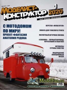 Моделист-конструктор №1 (январь) 2020