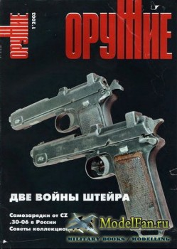 Оружие №1 2003