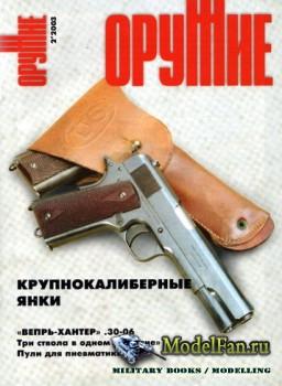 Оружие №2 2003