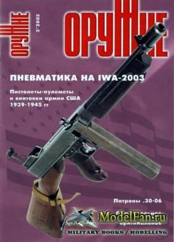 Оружие №3 2003