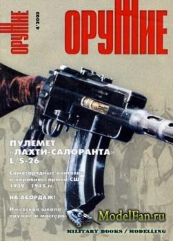 Оружие №4 2003