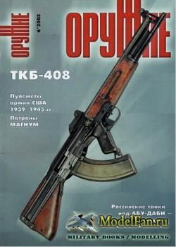Оружие №6 2003