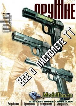 Оружие №7 2003